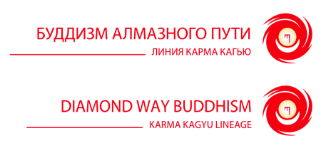 буддизм алмазного пути линия карма кагью diamond way buddhism karma kagyu lineage