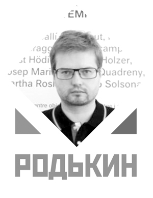 Павел Родькин блог Pavel Rodkin blog design branding